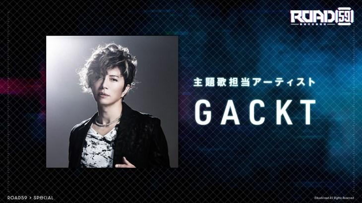 『ROAD59』主題歌、GACKT「Exterminate」考察可能な歌詞も魅力の音源公開!【PV画像付】