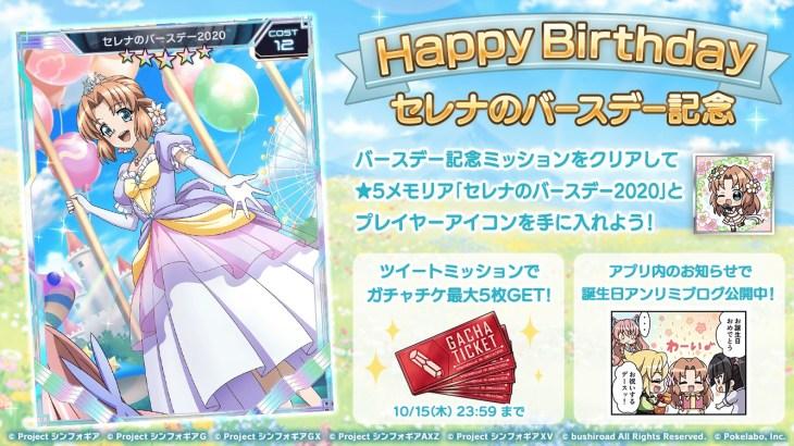 『シンフォギアXD』セレナの誕生日ガチャやミッションが登場!【2020年ver.】