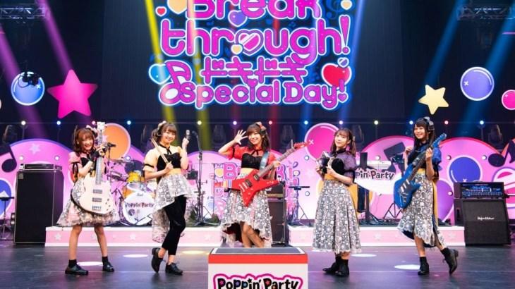 【ポピパ】バンドリ8thライブ『Breakthrough!』セトリ・公式画像が到着!