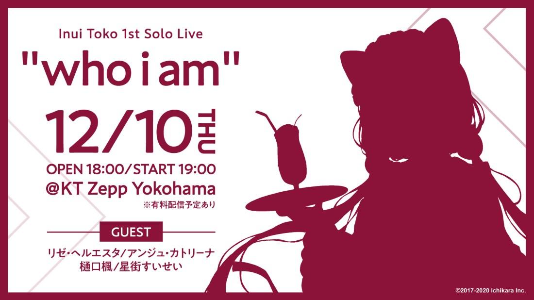 """「戌亥とこ」初ソロライブ『Inui Toko 1st Solo Live """"who i am""""』"""