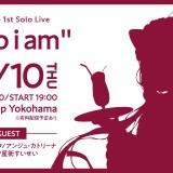 """戌亥とこ1stソロライブ""""who i am""""12/10開催!チケット先行受付開始!豪華ゲストも出演!"""