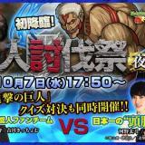 モンスト×進撃の巨人コラボ「巨人討伐祭」(夜の陣)生配信イベント開催!