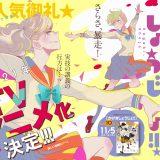 「かげきしょうじょ!!」アニメ化!制作会社はPINE JAM!2021年放送!