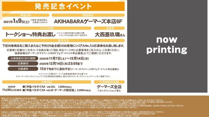 大西亜玖璃が表紙!声優パラダイスR vol.39、11/30発売!特典・イベント情報!