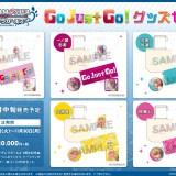 『アイドルマスター シンデレラガールズ』5周年記念曲「Go Just Go!」をイメージしたグッズが登場!