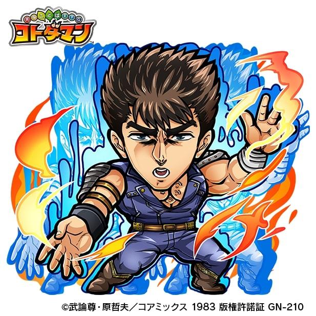 ★6 北斗神拳伝承者 ケンシロウ