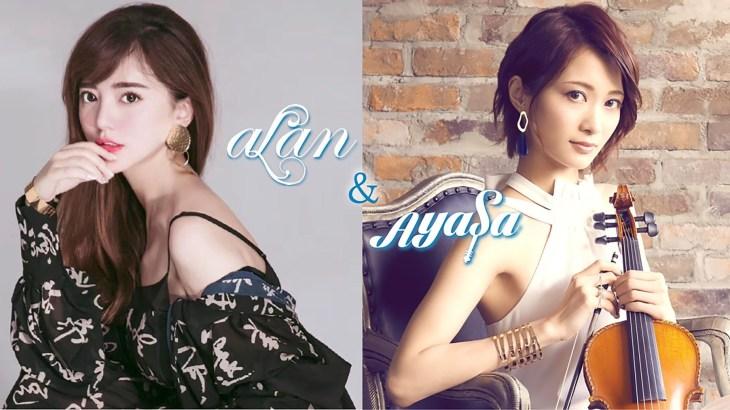 『ぶらどらぶ』ED主題歌はalan&Ayasa「赤い雨」・Ayasa「新月」の2曲!起用までの軌跡とは?