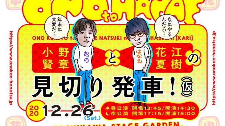 『小野賢章と花江夏樹の見切り発車!(仮)』イベント開催決定!チケット情報公開!