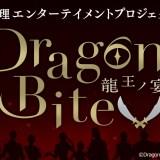 Dragon's Bite ~龍王ノ宴~(ドラバイ)とは?声優&原作・キャラデザスタッフ公開!