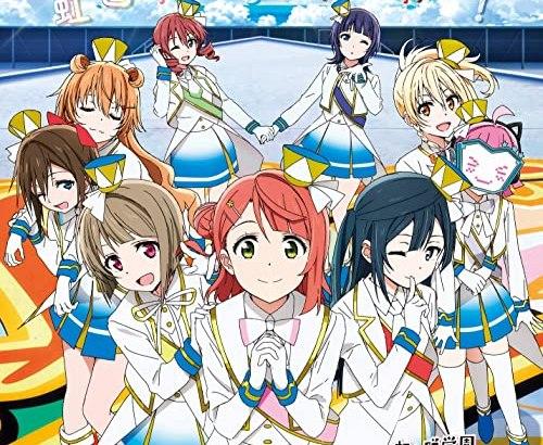 『ラブライブ虹ヶ咲』OP主題歌「虹色Passions!」歌詞の魅力・作曲者・CD情報