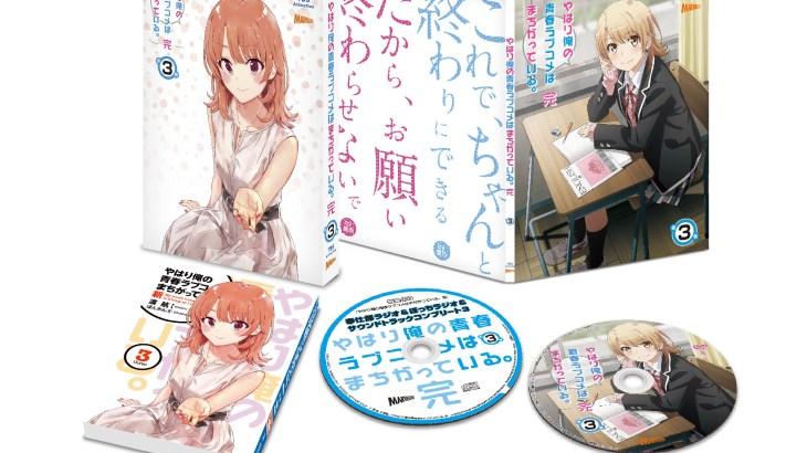 「俺ガイル新3」あらすじ公開!小説&『俺ガイルFes.FINAL』イベントチケットはBD3巻に封入!