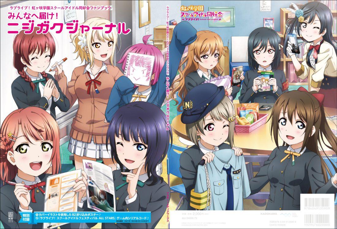 ラブライブ!虹ヶ咲学園スクールアイドル同好会ファンブック みんなへ届け!ニジガクジャーナル