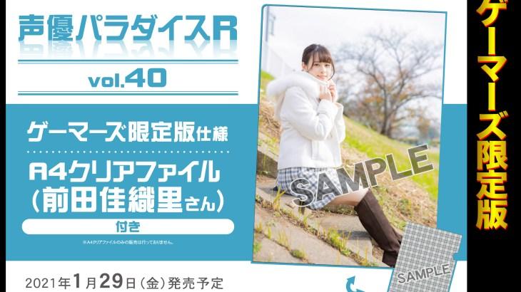 前田佳織里が表紙!声優パラダイスR vol.40 発売日・特典情報!