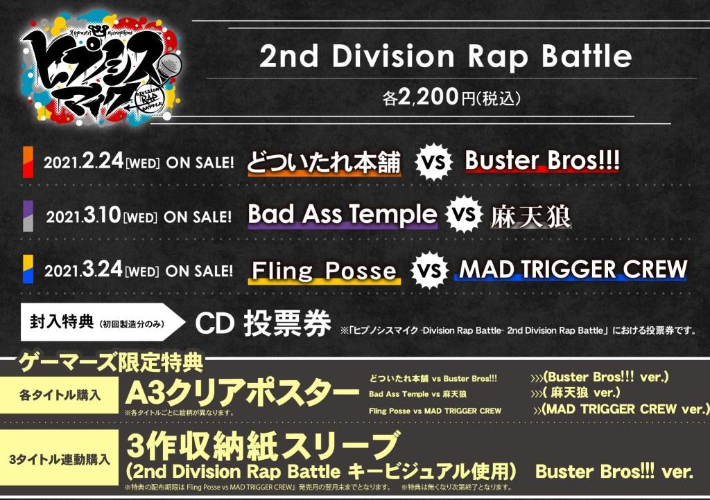 ヒプノシスマイク -Division Rap Battle- 2nd Division Rap Battle