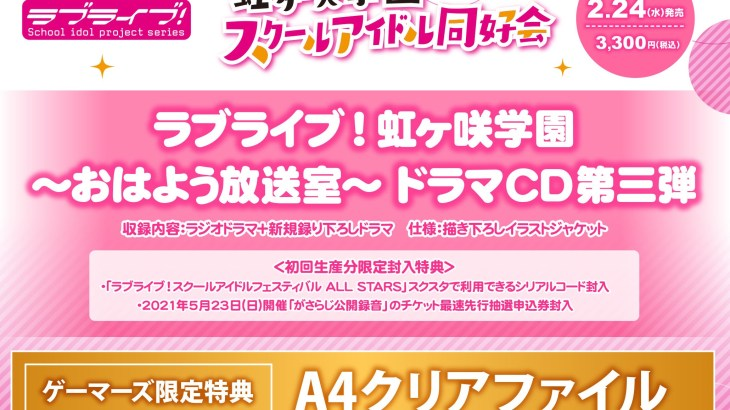 ラブライブ!虹ヶ咲学園 〜おはよう放送室〜(がさらじ)ドラマCD第三弾 特典・発売日情報!