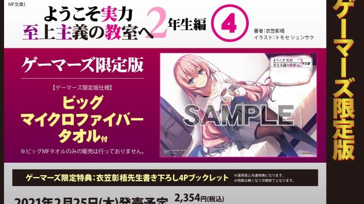 よう実2年生編4巻発売日、タペストリー「MFたぺJ 062」グッズ情報!