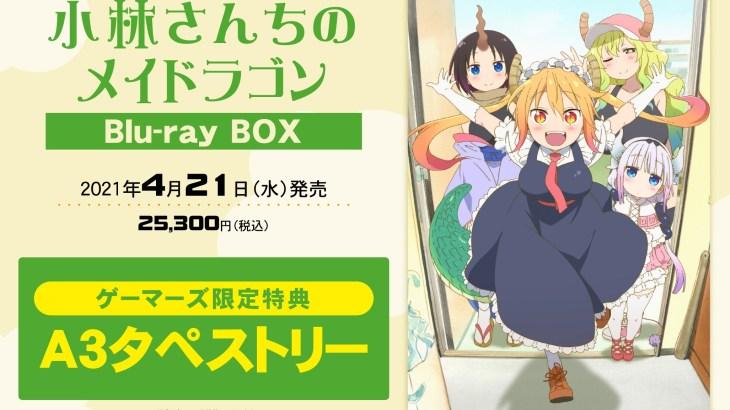 『小林さんちのメイドラゴン』Blu-ray BOX 店舗特典・内容・発売日情報!