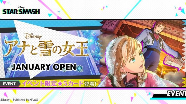 『スタースマッシュ』アナと雪の女王イベント開催!