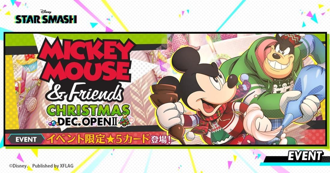 スタースマッシュ 『MICKEY MOUSE&Friends CHRISTMAS DECEMBER OPENⅡ