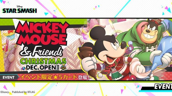 『スタースマッシュ』ミッキー&フレンズ×クリスマスイベント開催!