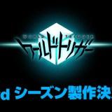 「ワールドトリガー」3rdシーズン製作・放送決定!
