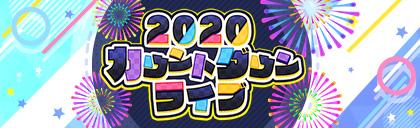 スクスタ2020カウントダウンライブ