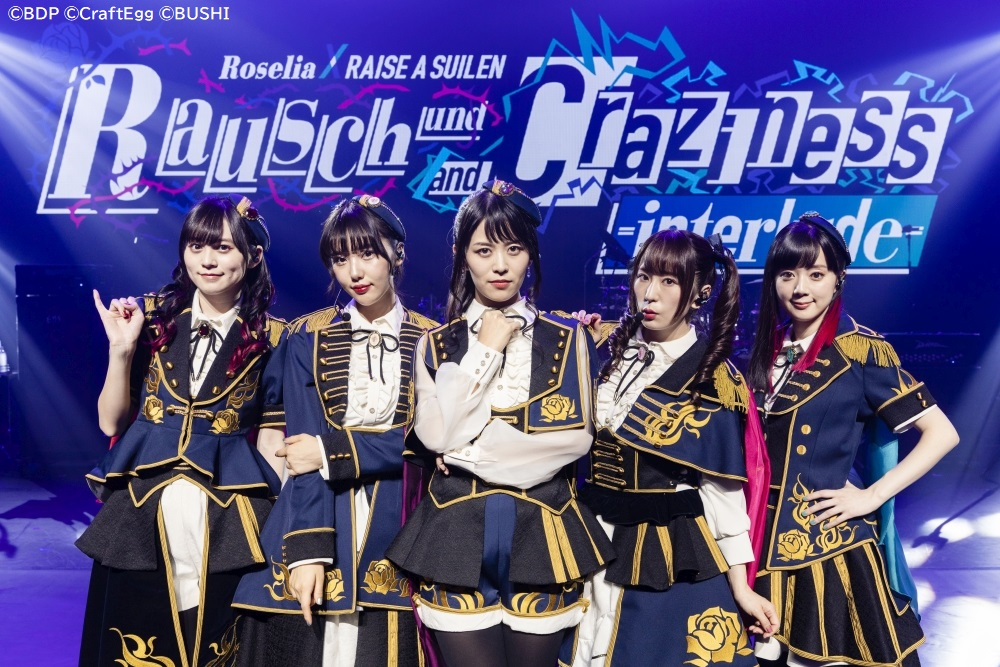 Roselia×RAISE A SUILEN合同オンラインライブ「Rausch und/and Craziness -interlude-」