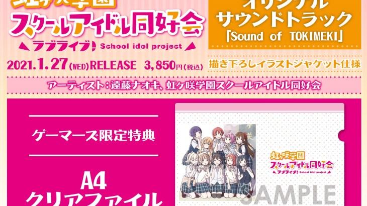 虹ヶ咲アニメサントラ「Sound of TOKIMEKI」ジャケットイラストがエモい理由・特典情報!