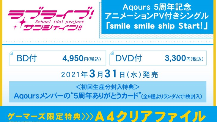 Aqours「smile smile ship start!」歌詞の意味考察・CD情報!