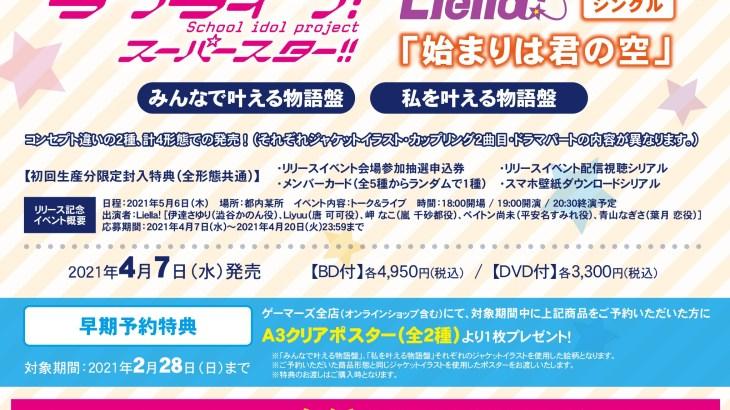 『ラブライブ!スーパースター!!』Liella!デビューシングル「始まりは君の空」店舗特典・イベント情報