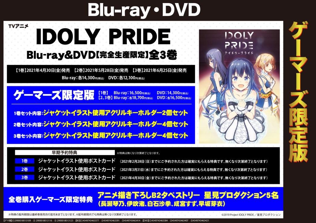 IDOLY PRIDE Blu-ray&DVD