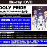 『IDOLY PRIDE アイドリープライド』Blu-ray&DVD、グッズ特典付ゲーマーズ限定版登場!