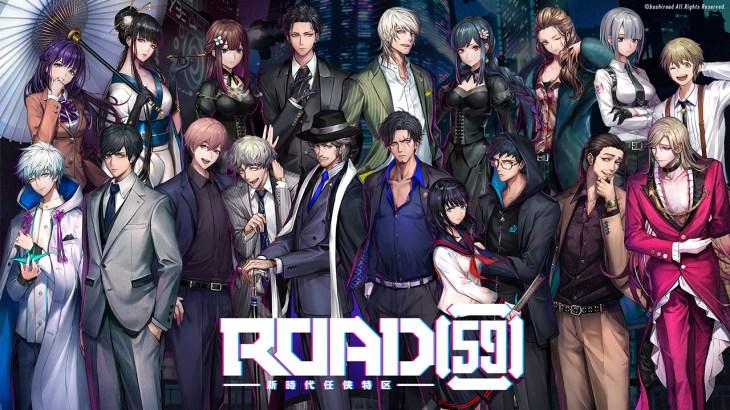 「ROAD59」新キャスト発表!イベント、ラジオ、アニメイト「Gratte」コラボ情報解禁!