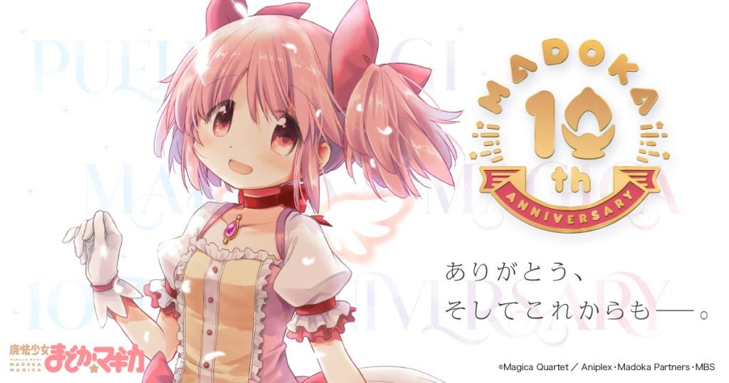 「魔法少女まどか☆マギカ」10周年記念プロジェクト