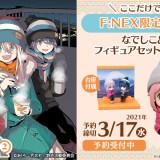 アニメ『ゆるキャン△ SEASON2』Blu-ray全3巻が豪華特典付きで発売決定!ミニフィギュアも付属!