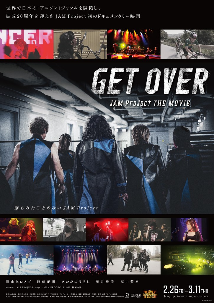 ドキュメンタリー映画『GET OVER -JAM Project THE MOVIE-』