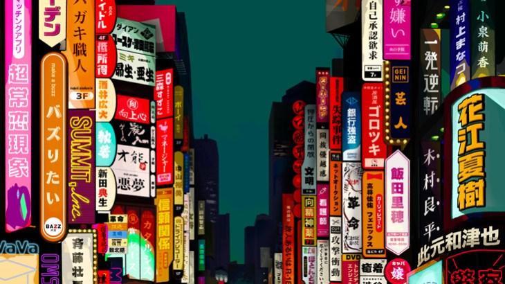 『オッドタクシー』声優・アニメ放送日・あらすじ&漫画情報!制作会社詳細、花江夏樹コメントも