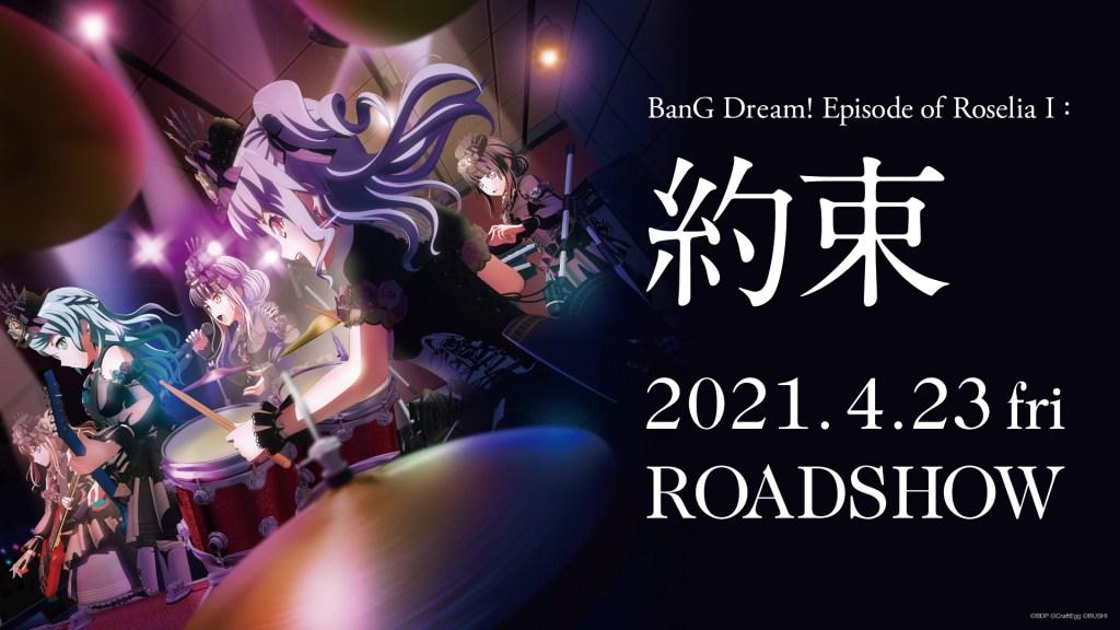劇場版「BanG Dream! Episode of Roselia I : 約束」
