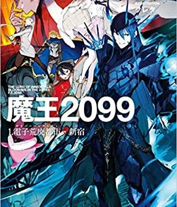 『魔王2099』声優・日野聡、伊藤美来PV公開!小説1/20発売!