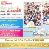 虹ヶ咲2ndライブBlu-ray Memorial BOX、特典画像10枚・発売情報!
