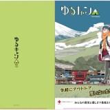 『ゆるキャン△』漫画購入でブロマイドをゲット!東京都血液センターコラボ応援フェア開催!