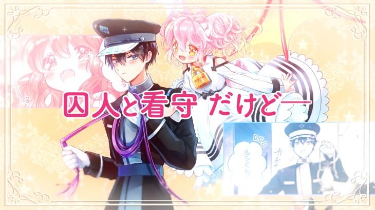 『大罪竜なんて大嫌い』声優・西山宏太朗&関根瞳PV公開!漫画1巻発売!