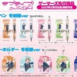 『ラブライブ!スーパースター!!』ボールペン&デカキーホルダー発売!値段・グッズ情報!