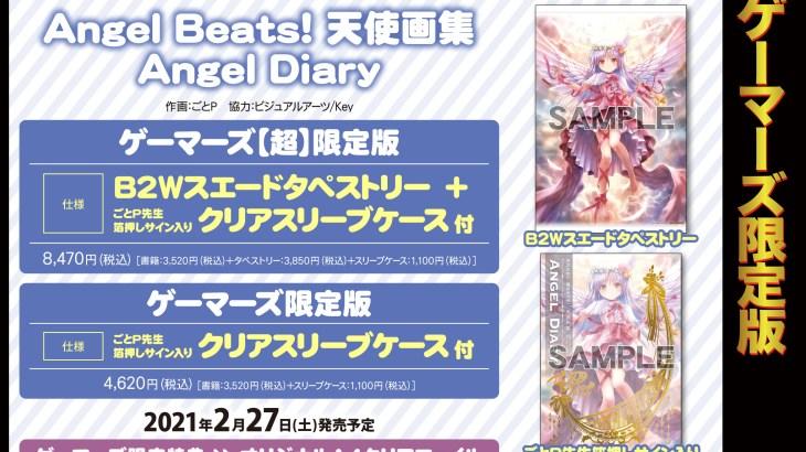 「Angel Beats! 天使画集 ANGEL DIARY」店舗特典・発売日情報!神絵師・ごとPの天使イラストは必見!