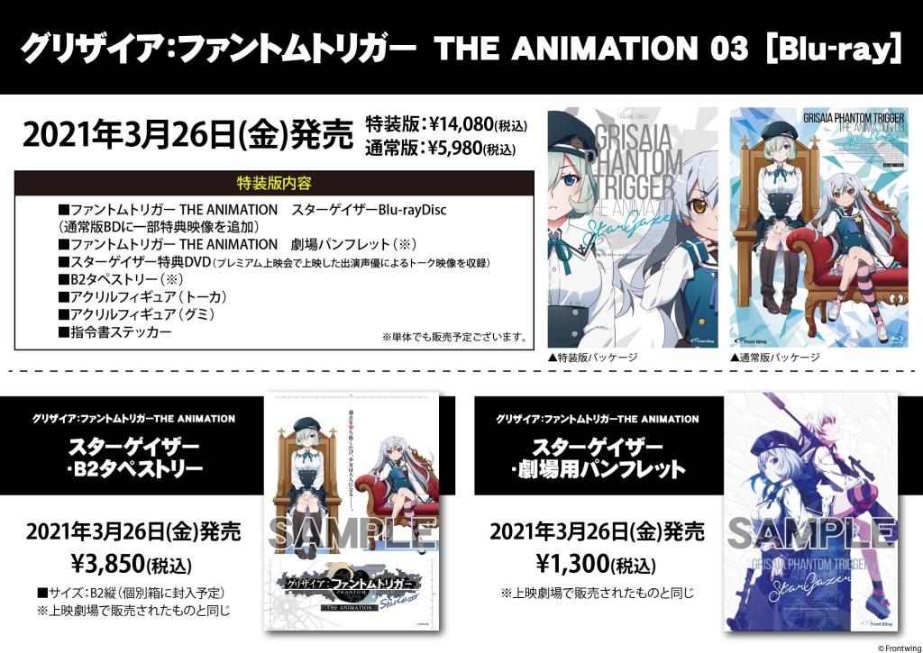 グリザイア:ファントムトリガー THE ANIMATION 03 [Blu-ray]