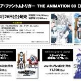 『グリザイアファントムトリガー スターゲイザー』Blu-ray特典・発売情報!