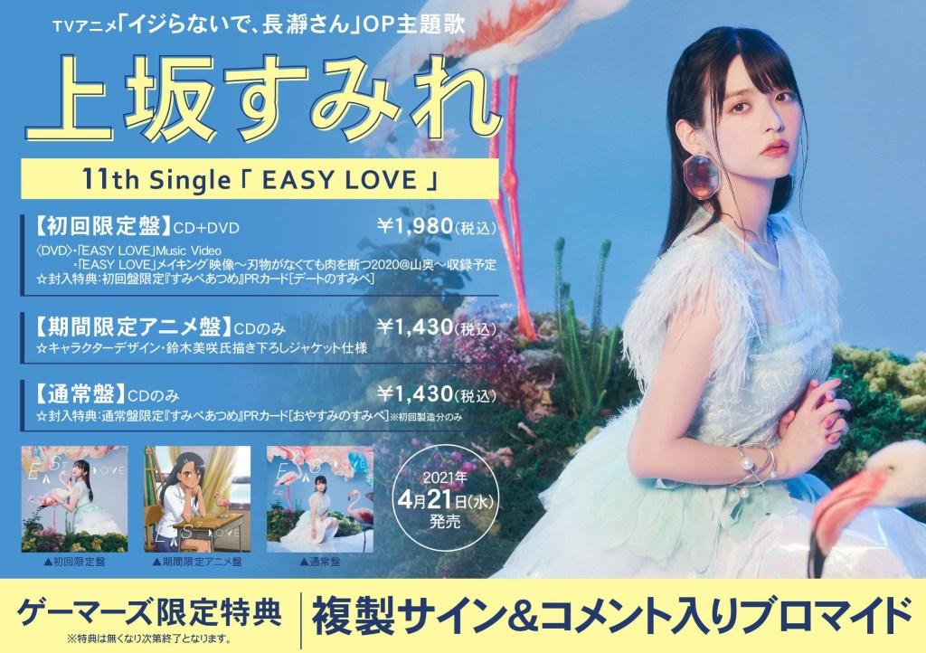 上坂すみれ「EASY LOVE」