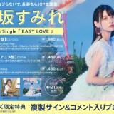 『イジらないで、長瀞さん』OP、上坂すみれ「EASY LOVE」歌詞の意味考察・和訳情報