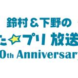 うたプリWEBラジオ合同オンラインイベントDVD予約開始!アニメイト店舗特典・収録内容一覧