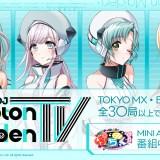 「D4DJ Photon Maiden TV」2月5日放送!ミニアニメも!